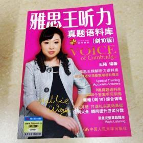 DDI290763 雅思王听力真题语料库:剑10版.3版