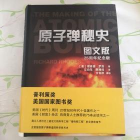 原子弹秘史:图文版