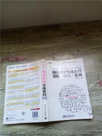 网络营销实战密码【封面受损】