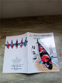 广州市珠江水之宝锦鲤养殖有限公司 冠军渔场 皇族血统