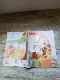 妈妈娃娃 故事版 2017.11上/杂志