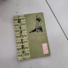 形意五行拳图说【1984年一版一印】
