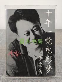 李安签名本《十年一觉电影梦》 李安传