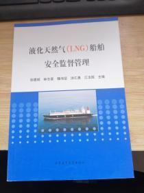 液化天然气(LNG)船舶安全监督管理
