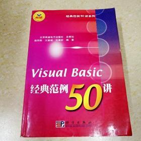 DDI291806 visualbasic經典范例50講·經典范例50講系列(一版一?。?></a></p>                 <p class=