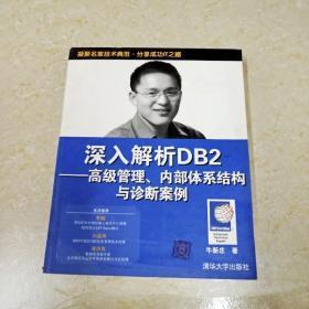 DDI293650 深入解析DB2——高級管理、內部體系結構與診斷案例(一版一?。?></a></p>                 <p class=