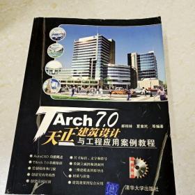 DDI294451 Tarch7.0天正建筑設計與工程應用案例教程