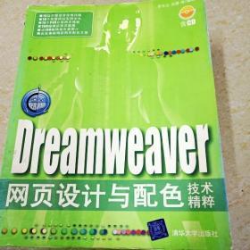 DDI295049 Dreamweaver網頁設計與配色技術精粹(一版一?。?></a></p>                 <p class=