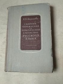 俄文书 俄语实用修辞学练习练习汇编