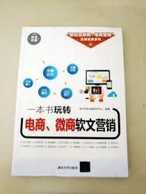 DDI298114 一本書玩轉電商、微商軟文營銷