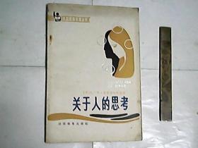 关于人的思考  /  外国教育论著丛书