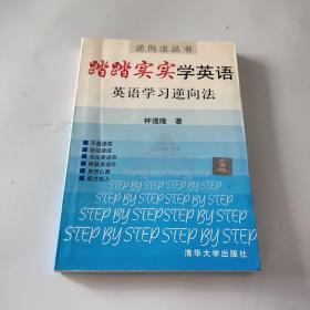 踏踏實實學英語:英語學習逆向法