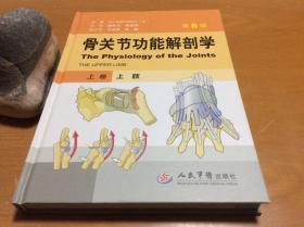 骨关节功能解剖学  上卷 上肢 (第6版)