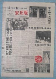 372、潍坊日报安丘版  99.12.20日 4开4版 澳门回归