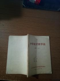 中学语文教学法(讲义).