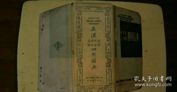 英汉  辨议文法  作文求解  辞典