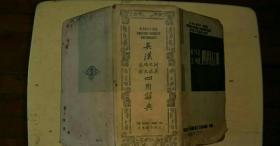 民国  英汉辞典