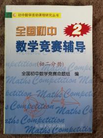 全国初中数学竞赛辅导2(初二分册)〔初中数学活动课程研究丛书〕