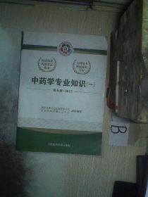 2015第七版 中药学专业知识(一)..