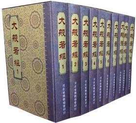 大般若经(全10册)大16开精装 丝绸面