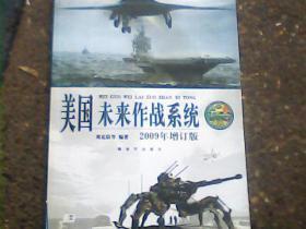 美国未来作战系统(2009年增订版)