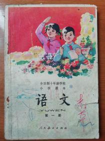全日制十年制学校小学课本)语文(第一册)