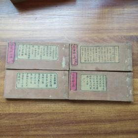 【日本著名茶道文献 】 和刻本     《茶家醉古集》4册(应5册全, 缺第5卷)   木版图特别多   茶道古书   茶文化   名物茶碗茶器等茶道具收藏鉴定 茶家印图   名物茶入之图   茶釜之图  如石林,雅玩,书法等
