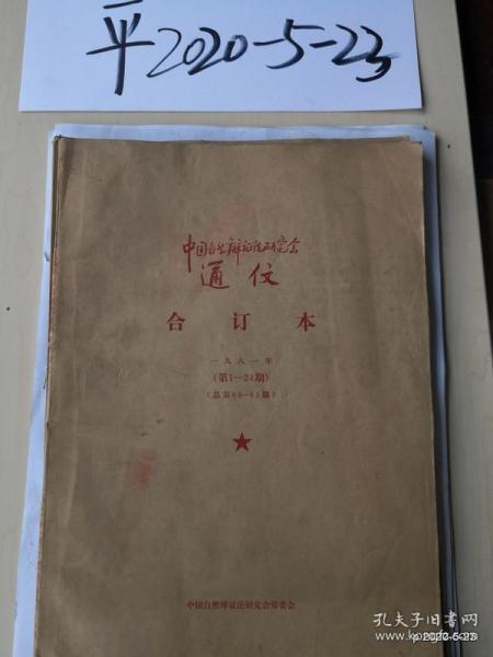 中国自然辩证法研究会通信 合订本 1981年(第1--24期)