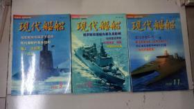 现代舰船2000 9,10,11  三本合售 可购买单本,价格另议