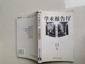 科学之美--学术报告厅书系(李政道.杨振宁等)