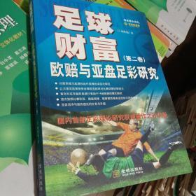 足球财富:欧赔与亚盘足彩研究(第2卷)