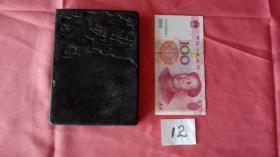 12号黑色龙子纹长砚台(有盒)1680元