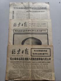 北京日报1976年9月10,14日