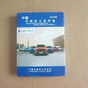 中国内燃机工业年鉴 2019年