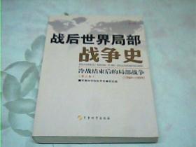战后世界局部战争史(第3册)