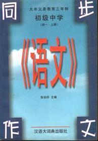 九年义务教育三年制初级中学语文:同步作文(初1上)