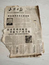 山西日报1960年5月30日(4开四版)技术管理双配套  革新生产两丰收