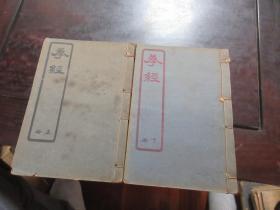 拳经 民国版(民国18年、上下册>