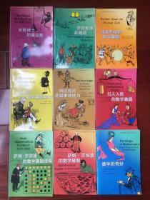 加德纳趣味数学系列(9册合售)