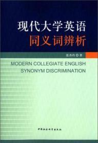 现代大学英语同义词辨析
