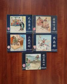 三国演义增补本   5本不同册合售,87年1版1印