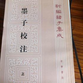 吴毓江撰;孙启治点校:《墨子校注》上册,中华书局