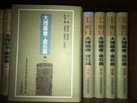 【正版书籍】大理丛书 金石篇(全五卷)