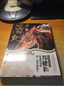 西行纪 第一卷(套装1-2册)
