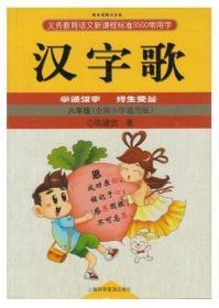 义务教育语文新课程标准3500常用字:汉字歌(6年级)(全国小学通用版)