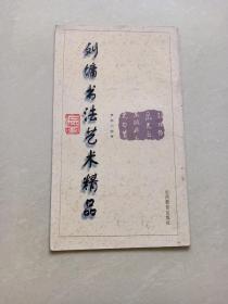 刘墉书法艺术精品【第六卷】