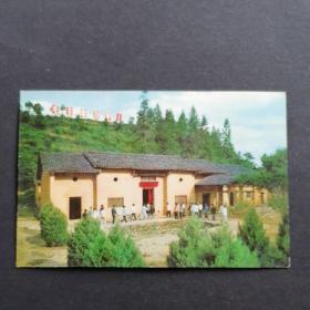 文革明信片(毛主席在茨坪的旧居)带精美图章
