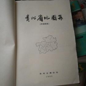 中国分省系列地图集:贵州省地图集