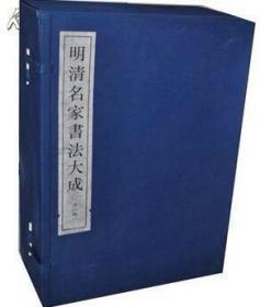 明清名家書法大成(全8冊)【8開 精裝 94年1版1印】,,
