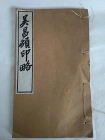 浩然斋 集藏 线装古籍之五十:吴昌硕印略